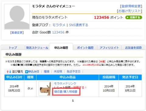 receipt_history