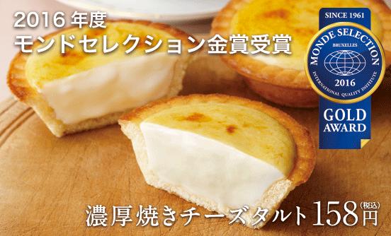 濃厚焼きチーズタルト