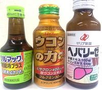 ウコン飲料