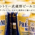 サントリー武蔵野ビール工場へLet's工場見学!