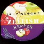 シャキシャキ食感が最高!フルーツの大人味を楽しむゼリーたらみ「ゼリッシュ 甘さひかえめりんご」