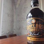 【SNSでも話題!】缶コーヒーじゃないBOSS 「クラフトボス」シリーズを飲んでみました!