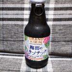 ビールを飲んで梅雨を楽しもう!