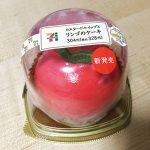 インスタ映え確実!可愛いコンビニスイーツNO1「カスタードホイップとリンゴのケーキ」