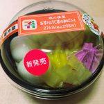 【新商品】秋の美味しさがつまった!セブン「秋の味覚 お芋とほうじ茶の和ぱふぇ」
