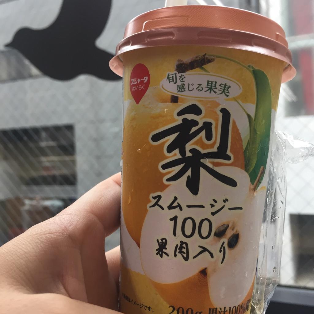 梨スムージー3