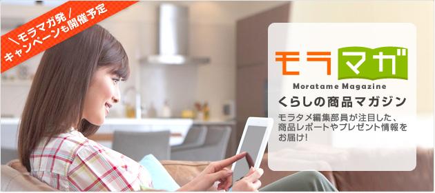 モラマガ くらしの商品マガジン モラマガ発キャンペーンも開催予定