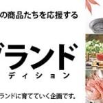 日本全国!商品応援プロジェクト