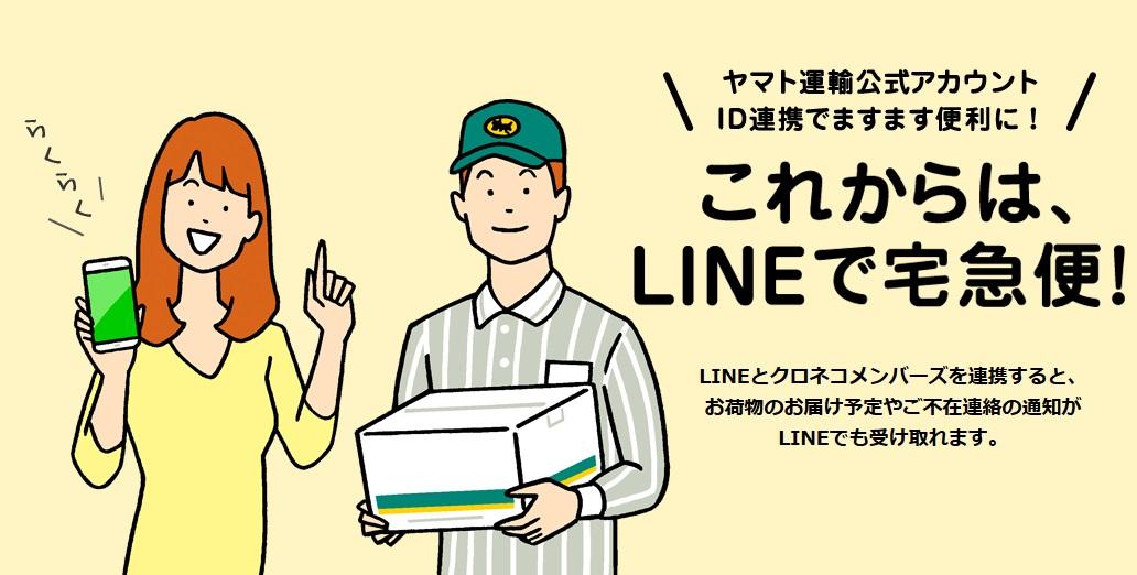 yamato-line