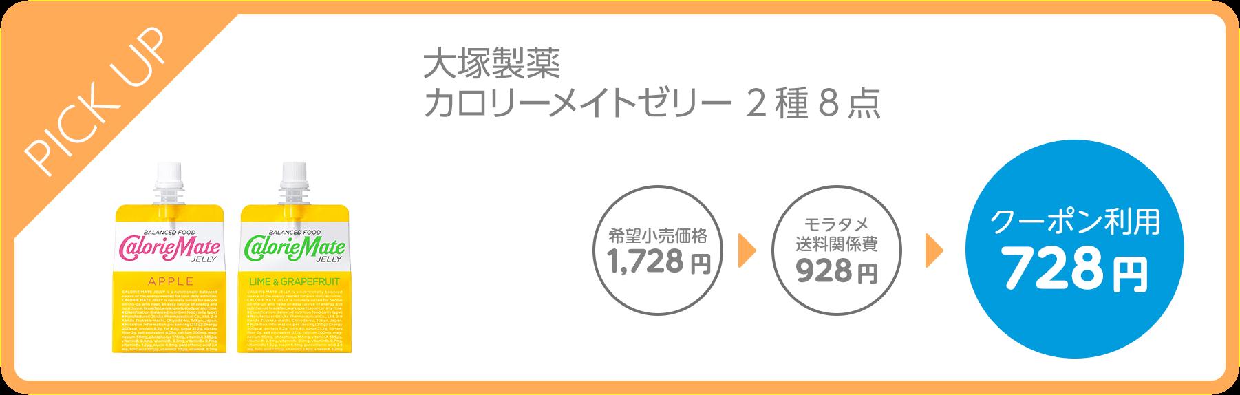 大塚製薬 カロリーメイトゼリー 2種8点