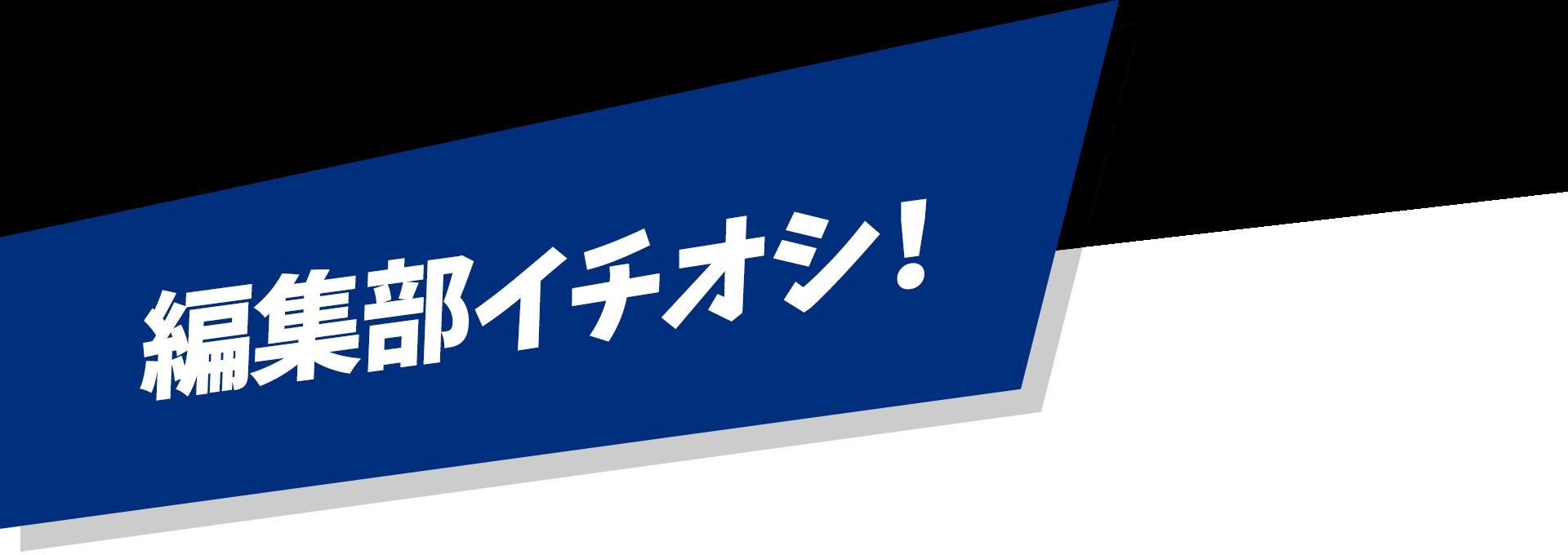 編集部イチオシ!