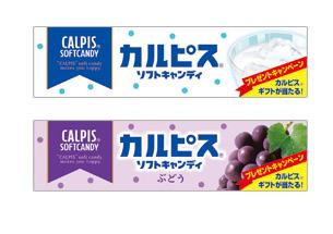 「カルピス」ソフトキャンディ 「カルピス」ソフトキャンディぶどう 商品写真