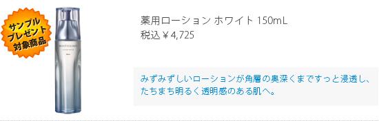 薬用ローション ホワイト 150mL 税込¥4,725
