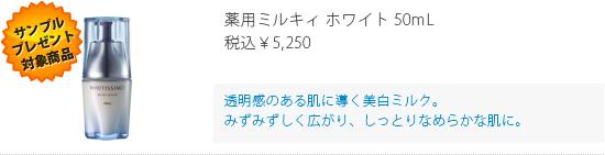 薬用ミルキィ ホワイト 50mL 税込¥5,250