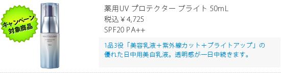 薬用UV プロテクター ブライト 50mL 税込¥4,725 SPF20 PA++