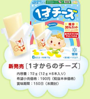 新発売 1才からのチーズ 内容量:72g(12g×6本入り) 希望小売価格:190円(税抜本体価格) 賞味期間:150日(未開封)
