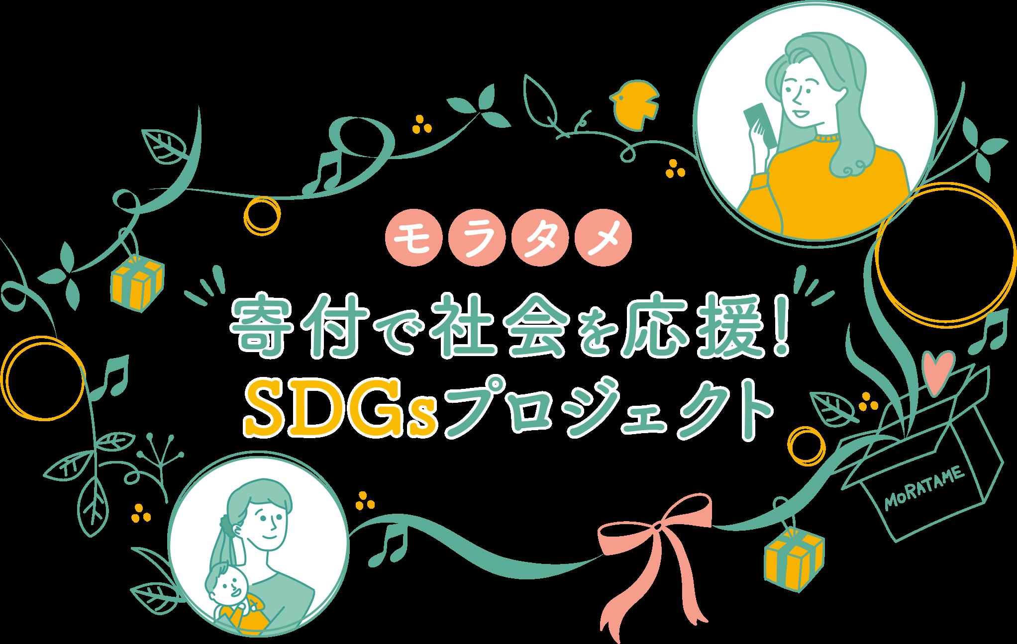 モラタメ 寄付で社会を応援! SDGsプロジェクト